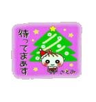 ちょ~便利![さとみ]のクリスマス!(個別スタンプ:12)