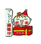 ちょ~便利![さとみ]のクリスマス!(個別スタンプ:13)