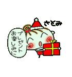 ちょ~便利![さとみ]のクリスマス!(個別スタンプ:16)
