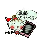 ちょ~便利![さとみ]のクリスマス!(個別スタンプ:18)