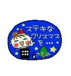 ちょ~便利![さとみ]のクリスマス!(個別スタンプ:22)