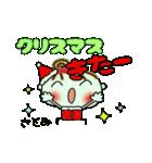 ちょ~便利![さとみ]のクリスマス!(個別スタンプ:24)