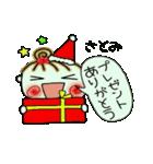 ちょ~便利![さとみ]のクリスマス!(個別スタンプ:26)