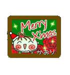 ちょ~便利![かおり]のクリスマス!(個別スタンプ:01)