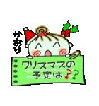 ちょ~便利![かおり]のクリスマス!(個別スタンプ:05)