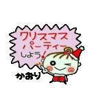 ちょ~便利![かおり]のクリスマス!(個別スタンプ:06)