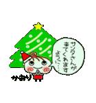 ちょ~便利![かおり]のクリスマス!(個別スタンプ:11)