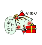 ちょ~便利![かおり]のクリスマス!(個別スタンプ:16)