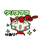 ちょ~便利![かおり]のクリスマス!(個別スタンプ:24)