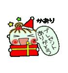 ちょ~便利![かおり]のクリスマス!(個別スタンプ:26)