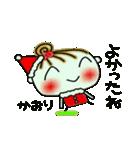 ちょ~便利![かおり]のクリスマス!(個別スタンプ:29)