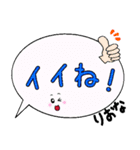 りおな専用ふきだし(個別スタンプ:05)