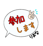 りおな専用ふきだし(個別スタンプ:13)