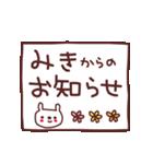 ★み・き・ち・ゃ・ん★(個別スタンプ:1)