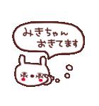 ★み・き・ち・ゃ・ん★(個別スタンプ:2)