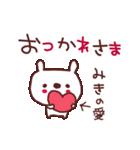 ★み・き・ち・ゃ・ん★(個別スタンプ:3)