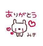 ★み・き・ち・ゃ・ん★(個別スタンプ:4)