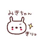 ★み・き・ち・ゃ・ん★(個別スタンプ:6)