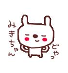 ★み・き・ち・ゃ・ん★(個別スタンプ:7)