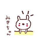 ★み・き・ち・ゃ・ん★(個別スタンプ:8)