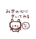 ★み・き・ち・ゃ・ん★(個別スタンプ:9)