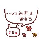 ★み・き・ち・ゃ・ん★(個別スタンプ:10)