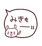 ★み・き・ち・ゃ・ん★(個別スタンプ:11)