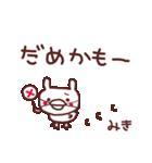 ★み・き・ち・ゃ・ん★(個別スタンプ:14)