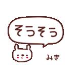★み・き・ち・ゃ・ん★(個別スタンプ:16)