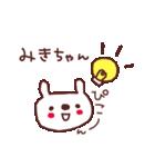 ★み・き・ち・ゃ・ん★(個別スタンプ:17)