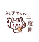 ★み・き・ち・ゃ・ん★(個別スタンプ:18)