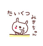 ★み・き・ち・ゃ・ん★(個別スタンプ:22)
