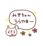 ★み・き・ち・ゃ・ん★(個別スタンプ:24)