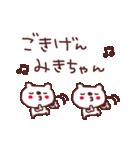 ★み・き・ち・ゃ・ん★(個別スタンプ:25)
