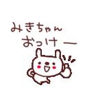 ★み・き・ち・ゃ・ん★(個別スタンプ:26)