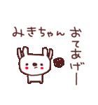 ★み・き・ち・ゃ・ん★(個別スタンプ:27)
