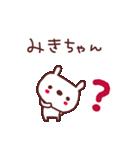★み・き・ち・ゃ・ん★(個別スタンプ:28)