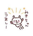 ★み・き・ち・ゃ・ん★(個別スタンプ:31)