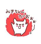 ★み・き・ち・ゃ・ん★(個別スタンプ:32)
