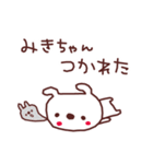 ★み・き・ち・ゃ・ん★(個別スタンプ:33)