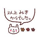★み・き・ち・ゃ・ん★(個別スタンプ:40)
