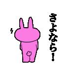 ぴょいーんちゃんスタンプ(個別スタンプ:14)