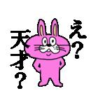 ぴょいーんちゃんスタンプ(個別スタンプ:40)