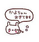 ★か・よ・ち・ゃ・ん★(個別スタンプ:2)