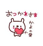 ★か・よ・ち・ゃ・ん★(個別スタンプ:3)