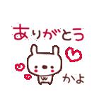 ★か・よ・ち・ゃ・ん★(個別スタンプ:4)