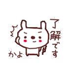 ★か・よ・ち・ゃ・ん★(個別スタンプ:5)