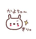 ★か・よ・ち・ゃ・ん★(個別スタンプ:6)