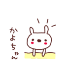 ★か・よ・ち・ゃ・ん★(個別スタンプ:8)