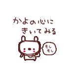 ★か・よ・ち・ゃ・ん★(個別スタンプ:9)